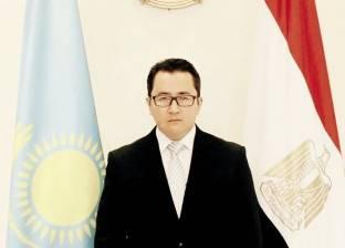 """سفير كازاخستان: """"مصر شريك بناء موثوق به في الشرق الأوسط"""""""