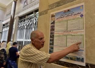 """""""الإسكان"""": فروع بنك التعمير مستمرة في تلقي مقدمات حجز الأراضي حتى 2 يونيو"""