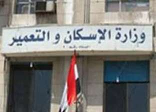 """مزاد علني لبيع وحدات سكنية وإدارية من """"الإسكان"""".. 11 ديسمبر"""