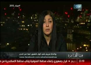 والدة الضحية مريم: رفضت مزايدات قنوات الإخوان المتاجرة بقضية ابنتي