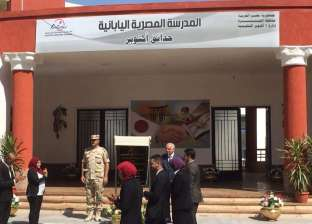 بالأرقام| تعرف على أكبر المدارس اليابانية في مصر: 42 فصلا لـ1320 طالبا