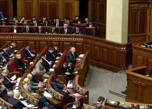 البرلمان الأوكراني يصادق على مشروع قانون لإعادة دمج منطقة دونباس