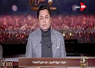 """أبو بكر: الرهان على الناس لم ينجح.. وأزمة كورونا عالميا """"هتطول شويتين"""""""