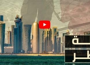 بالفيديو| قناة سعودية تعرض «رحلة قطر في دعم الإرهاب»