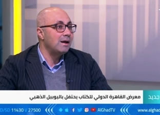 أحمد بهي الدين: إقامة معرض الكتاب في التجمع الخامس نقلة حضارية