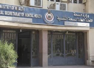 """""""الصحة النفسية"""" تعلن عن حاجتها لـ3 وظائف قيادية"""