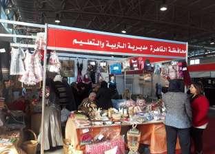 بالصور  منتجات طلاب «تعليم القاهرة» ضمن معرض إجازة نصف العام