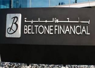 """""""بلتون"""" تثبيت أسعار الفائدةيتوافق مع توقعاتنا باستقرارها"""