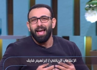 """إبراهيم فايق: """"بقلق لما استضيف رضا عبدالعال.. مبيحسش أنه على الهوا"""""""