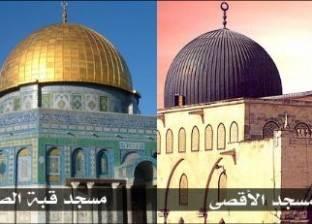 """""""قبة الصخرة"""" ليس """"المسجد الأقصى"""".. تعرف على الفرق"""