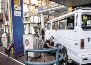 """""""البترول"""": تراجع استهلاك البنزين 4% والسولار 7% في الربع الأول"""