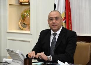 وزير الإسكان: تنظيم ورش عمل لمديري مديريات الإسكان والإدارات الهندسية بالمحافظات