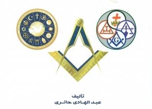 """""""المصري للمطبوعات"""" يترجم """"تاريخ الحركات الماسونية في الدول الإسلامية"""""""