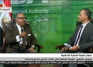 """""""تنمية التجارة الداخلية"""": لدينا نمط استثماري منظم لكل محافظة"""