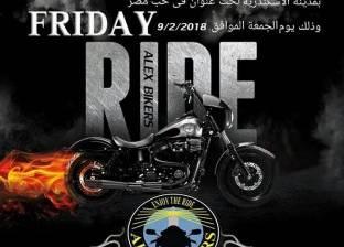 """ختام """"رالي"""" الدراجات النارية """"في حب مصر"""" بالإسكندرية"""