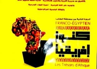 """""""تعليم الإسكندرية"""" تنظم مسابقة """"كنوز أفريقيا"""" بمكتبة النشء"""