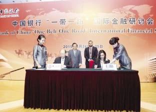 """بنك الصين يختار """"CIB"""" لدعم مبادرة """"إنشاء طرق لربط 65 دولة"""""""