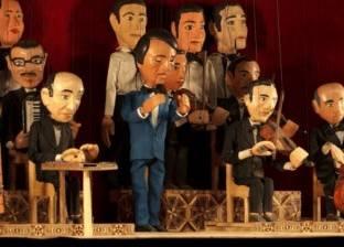 28 أبريل.. مسرح العرائس يعيد العندليب الأسمر مجددا إلى الساقية