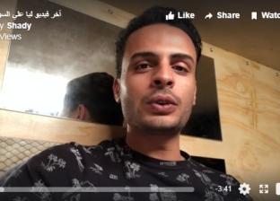 """شادي سرور يتوقف عن تقديم فيديوهات على السوشيال.. ويبكي: """"مش عايز أعيش"""""""
