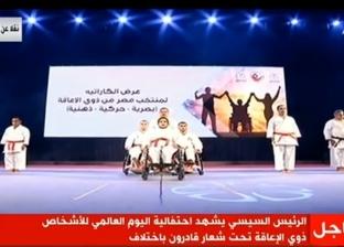 السيسي يشهد عرض منتخب مصر للكاراتيه الفائز ببطولة العالم لذوي الإعاقة