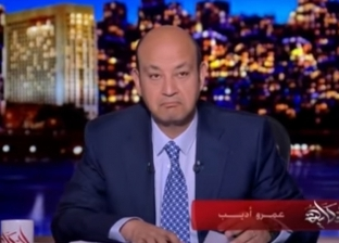 """عمرو أديب: العاصمة الإدارية خارج الموازنة.. """"الدولة بتوصل مرافق فقط"""""""