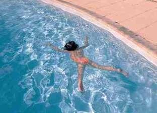 مصرع طفلة غرقا بحمام سباحة بإحدى القرى السياحية في الفيوم
