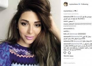 إلغاء حفل ميريام فارس فى الرياض