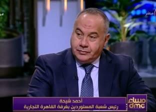 أحمد شيحة: السوق مفتوح على مصراعيه أمام التهريب الجمركي