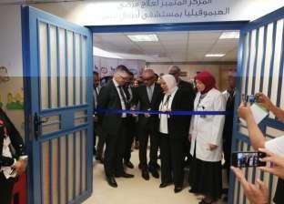 """بدء فعاليات افتتاح مركز """"الهيموفيليا"""" بمستشفى أطفال مصر"""