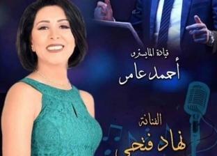 غدا.. نهاد فتحي تحيي حفلاً غنائيًا بمعهد الموسيقى العربية