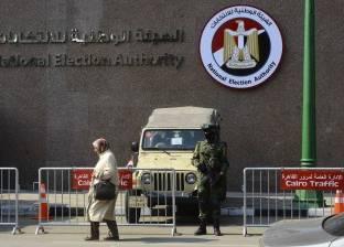 خطوات الطعن ضد قرارات الهيئة الوطنية للانتخابات.. تعرف عليها