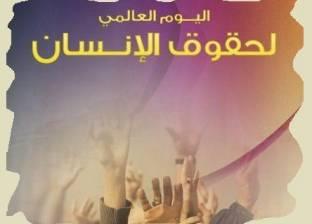 في اليوم العالمي لحقوق الإنسان..«الإرهاب» و«البطالة» و«الأمية» أبرز التحديات