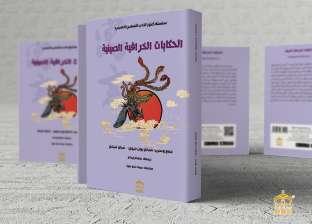 """بيت الحكمة تصدر """"كنوز الأدب الشعبي الصيني"""" بمعرض الكتاب"""
