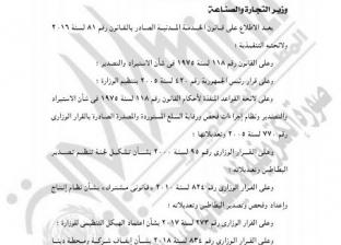 الجريدة الرسمية تنشر قرار إجراءات فحص ورقابة السلع المستوردة والمصدرة
