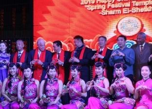 محافظ جنوب سيناء يطلق إشارة بدء عيد الربيع الصيني بشرم الشيخ