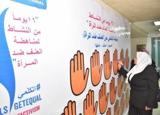 """ختام فعاليات """"16 يوما من النشاط لمناهضة العنف ضد المرأة"""" في أسيوط"""