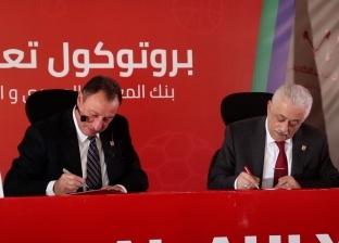 مؤتمر بالأهلي لتوقيع بروتوكول بنك المعرفة مع وزارة التعليم