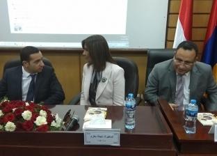 """وزيرة الهجرة تصل إلى """"طب الإسكندرية"""" برفقة وزير المغتربين الأرميني"""
