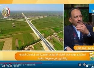 بالفيديو| استشاري دولي: مشروعات الطرق الحديثة خفضت معدلات الحوادث