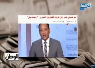 """القرموطي يبرز خبر """"الوطن"""" عن عودة الإعلامي حساني بشير للتلفزيون"""
