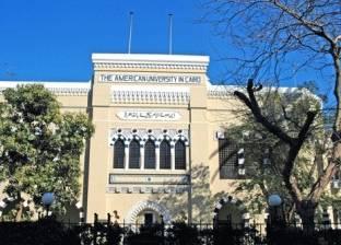 الجامعة الأمريكية بالقاهرة تقدم أول شهادة في التعليم المدمج بالمنطقة
