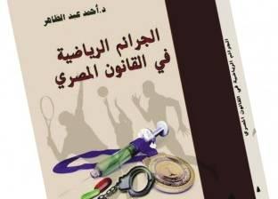 غداً حفل توقيع «الجرائم الرياضية فى القانون المصرى»