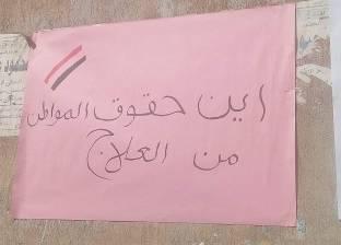 بالصور| وقفة لأهالي ميت أبو غالب اعتراضا على تردي الخدمة الصحية