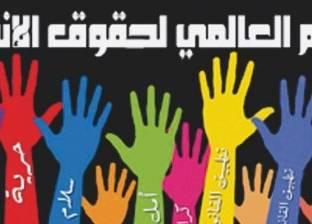الذكرى الـ69 لـ«الإعلان العالمي لحقوق الإنسان».. مصر على طريق «المبادئ العالمية»