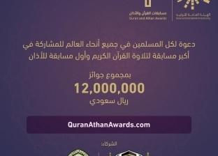 بجوائز 12 مليون ريال.. تركي آل شيخ يعلن عن أكبر مسابقة للقرآن الكريم