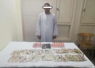 القبض على مزارع بحوزته 3 طرب حشيش و2000 قرص مخدر في أسيوط