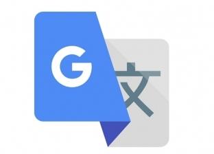 ميزة جديدة في تطبيق Google Translation