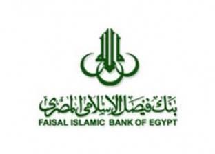 """بنك فيصل يعلن عن وظائف شاغرة لخريجي كليات """"التجارة"""" و""""نظم المعلومات"""""""