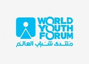 تفاصيل وخطوات التسجيل في منتدى شباب العالم بشرم الشيخ