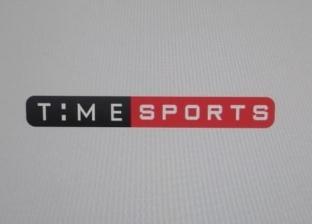 غدا.. انطلاق قناة تايم سبورت استعدادا لكأس الأمم الأفريقية